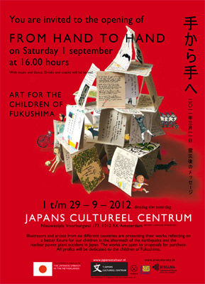 from-hand-to-hand japan-cultural-center e-invitation-card opening-1-9-12